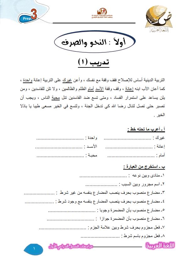 اقوى مراجعات نصف العام 2017 فى المواد العربية س و ج لطلاب الشهادة الاعدادية الازهرية Arabic19