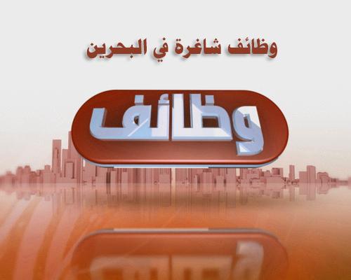 """مطلوب للبحرين مدرسين """"لغة انجليزية - علوم - دراسات اجتماعية - رياضيات - تربية موسيقية"""" Bah10"""