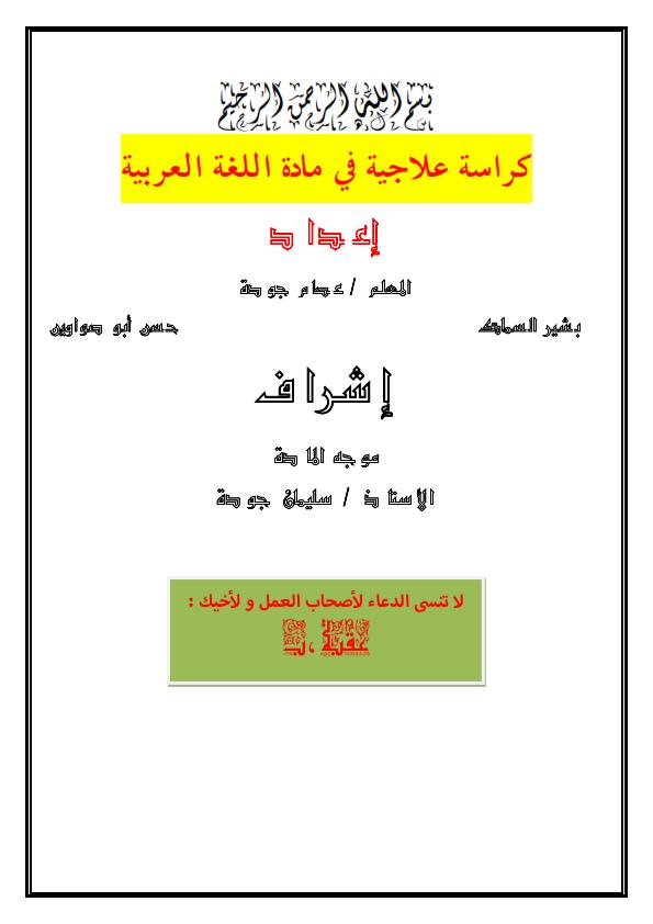 كراسة علاجية للطلاب الضعاف في مادة اللغة العربية 67 ورقة pdf جاهزة للطباعة D_oa_i10