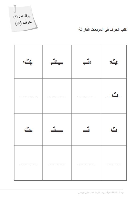 تحفة الاطفال لتنمية مهارة القراءة لطلاب الصف الاول الابتدائى - صفحة 5 D_oo_o10