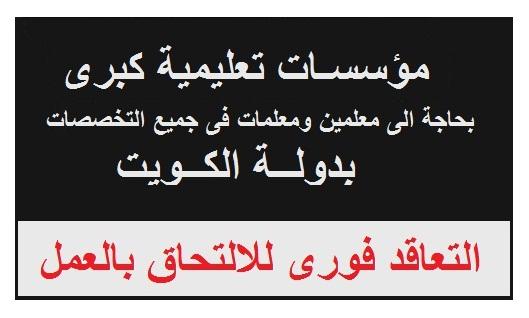 للتعاقد: معلمين للكويت في 8 تخصصات Duaaaa10