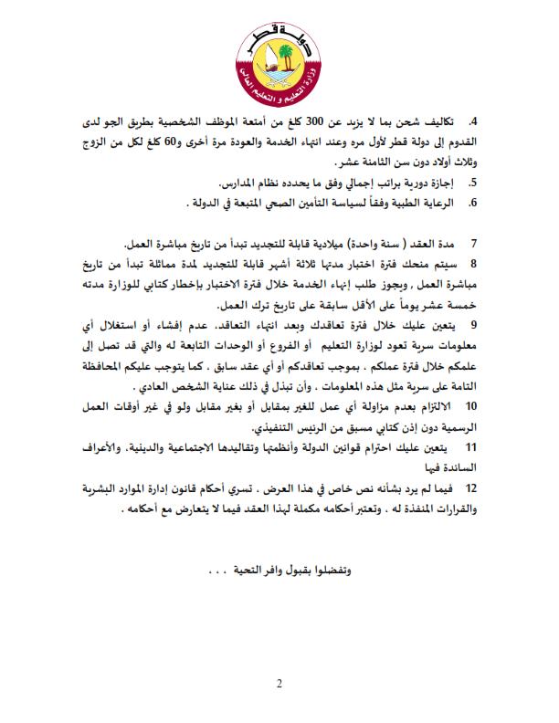 عاجل ...الإعلان عن وظائف شاغرة للمعلمين في مدارس دولة قطر 28 ديسمبر 2016  I_oooo10