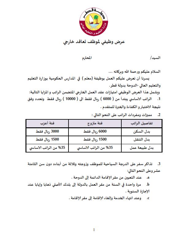 عاجل ...الإعلان عن وظائف شاغرة للمعلمين في مدارس دولة قطر 28 ديسمبر 2016  I_oooo11