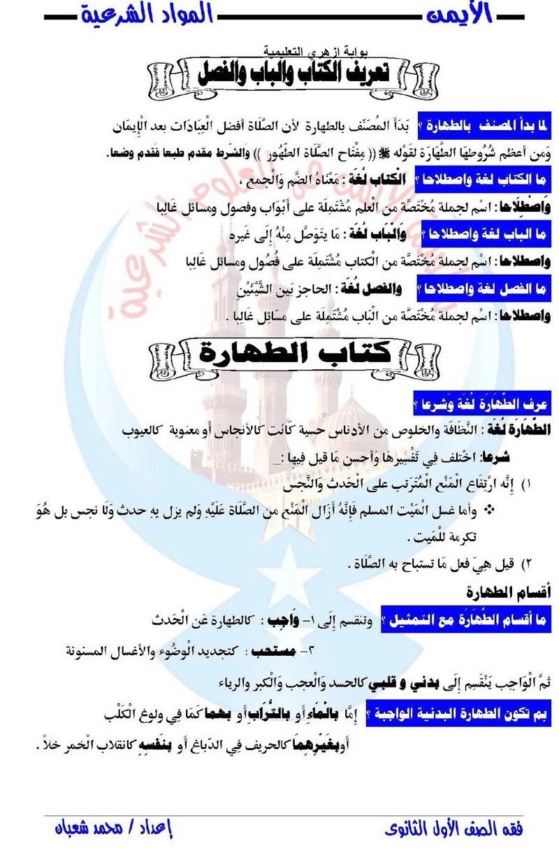 اقوى مراجعة فقه شافعي للصف الاول الثانوي الازهري ترم اول 2017 Ia110
