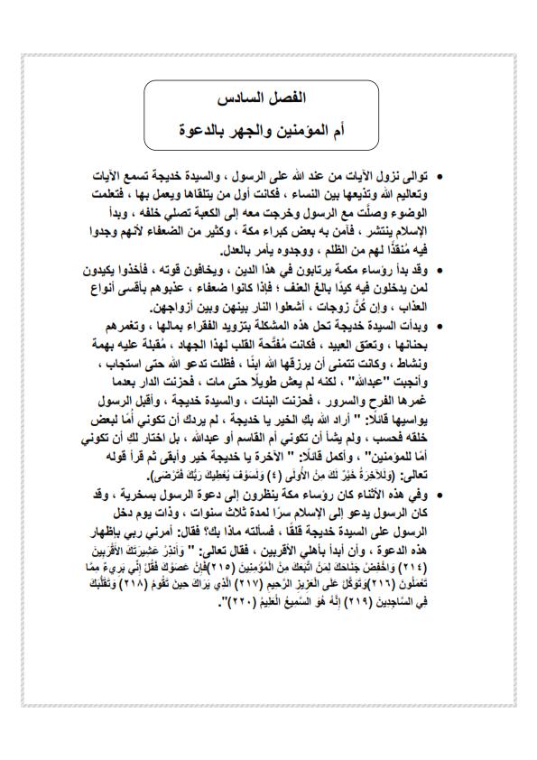 ملخص قصة السيدة خديجة للصف السادس الابتدائي الفصل الدراسي الثاني في سبع ورقات Ie_oa_10