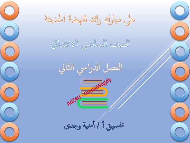 اقوى 21 ورقة ملخص رهيب لقصة على مبارك للصف السادس الابتدائي ترم ثان Ie_oy_10