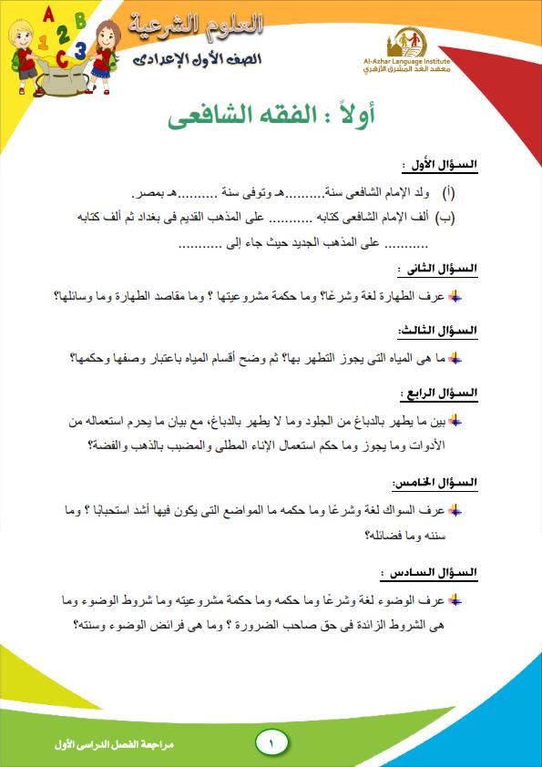 اقوى اسئلة امتحان نصف العام 2017 فى المواد الشرعية بالاجابات للصف الاول الاعدادي الازهري Islami10