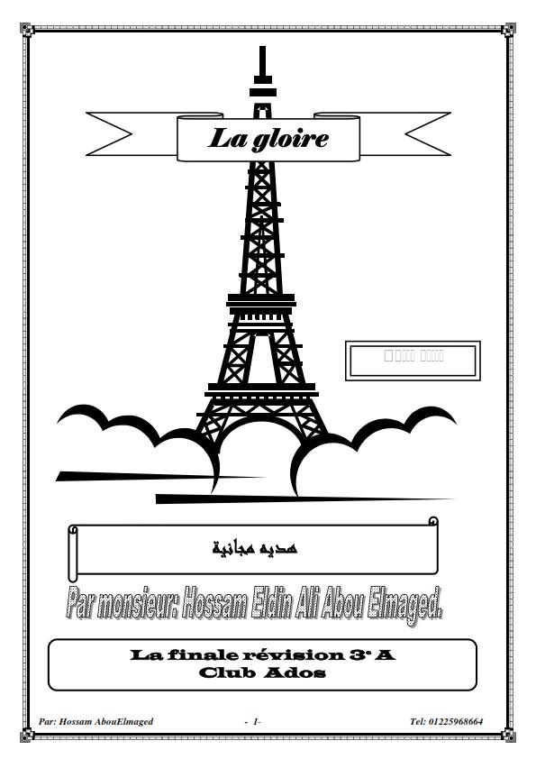 لغة فرنسية منهج club Ados ثالث ثانوي - مراجعة كاملة للمواقف وسؤال القواعد والموضوعات + امتحانات La_fin10