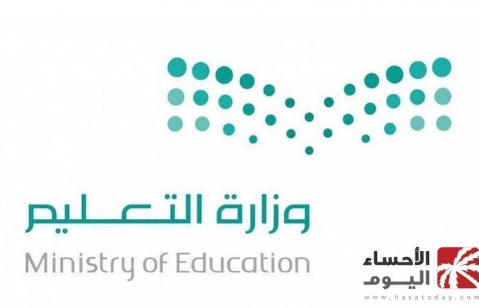 التعليم: 3 حالات لتعليق الدراسة والمدارس ملاذ آمن للطلاب Medium10