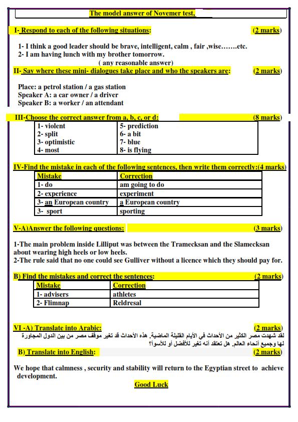 امتحان شهر نوفمبر لغة انجليزية 2 ثانوي ونموذج الأجابة  Novebe12