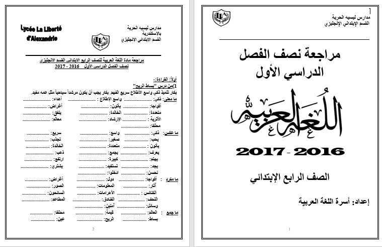 الصف الرابع الابتدائي: مراجعة لغة عربية ميد ترم أول_2017 O_oa10
