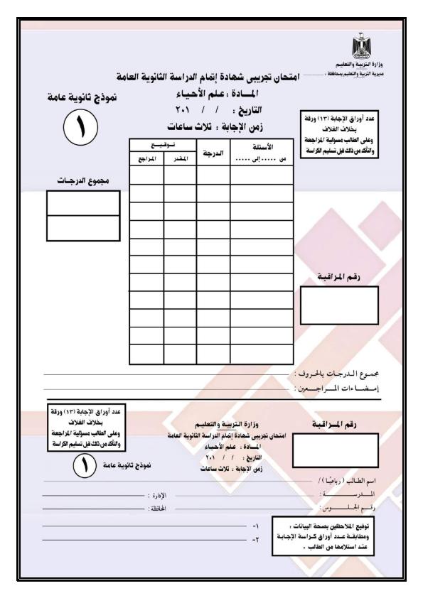 نموذج بوكليت امتحان الاحياء للثانوية العامة النظام الجديد 2017 Oay_2010