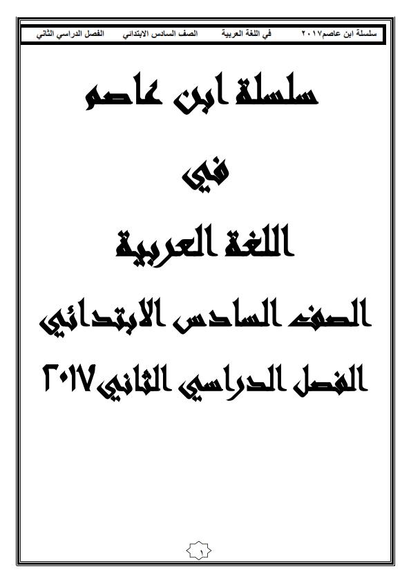 مذكرة الاستاذ حسن ابو عاصم في اللغة العربية للصف السادس فصل دراسي ثان 2017 بالتعديل الجديد Od_o_a12