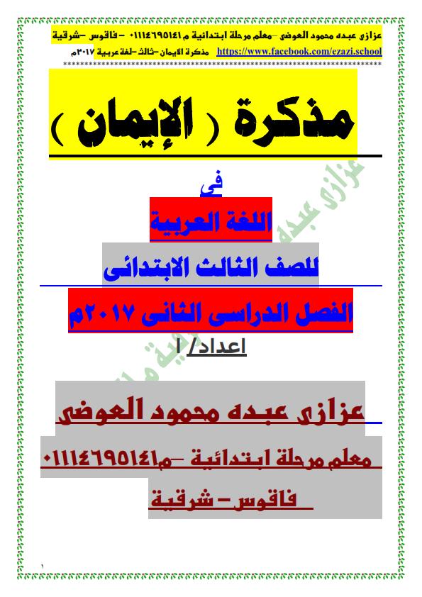 اقوي مذكرة لغة عربية للصف الثالث الابتدائي الترم الثاني 2020 Od_oao10
