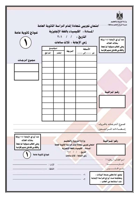 نموذج بوكليت امتحان الكيمياء باللغة الانجليزية للثانوية العامة لغات النظام الجديد 2017 Odaoay14