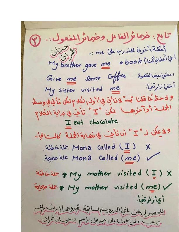 مذكرة قواعد لغة انجليزية شرح بطريقة سهله وبدون تعقيد  Odoo_o10