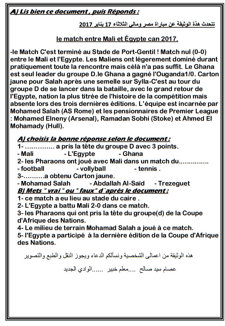 احدث وثيقة فرنساوي عن مبارة مصر ومالى للثانوية العامة 2017 Oe_uoo10