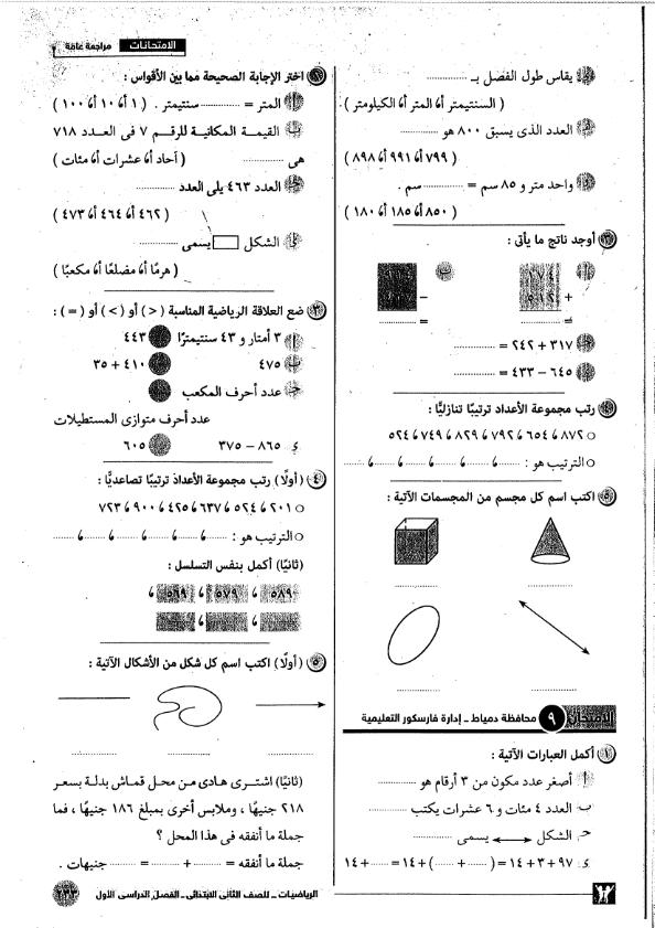 """امتحانات رياضيات """"23 نموذج"""" للصف الثانى الابتدائى ترم اول  Oo_a_o10"""
