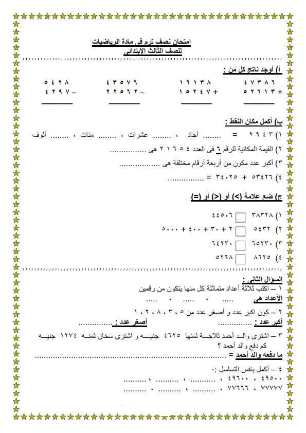 """امتحانات الميد تيرم """"حساب"""" للصف الثالث الابتدائي ترم أول 2017 Oo_oa_12"""