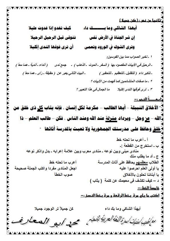 امتحان التقويم النصفي فى اللغة العربية للشهادة الاعدادية ترم أول 2017 Oo_oiu10
