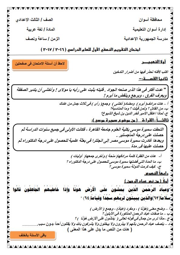 امتحان التقويم النصفي فى اللغة العربية للشهادة الاعدادية ترم أول 2017 Oo_oiu11