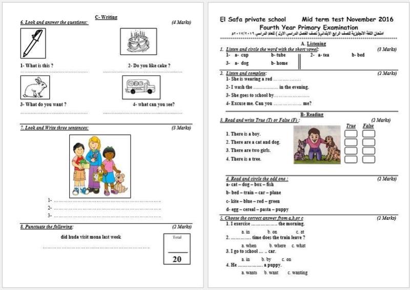 امتحان التقويم النصفي ميد ترم لغة انجليزية للصف الرابع الابتدائي الفصل الدراسي الاول 2017 Ooaa_o11