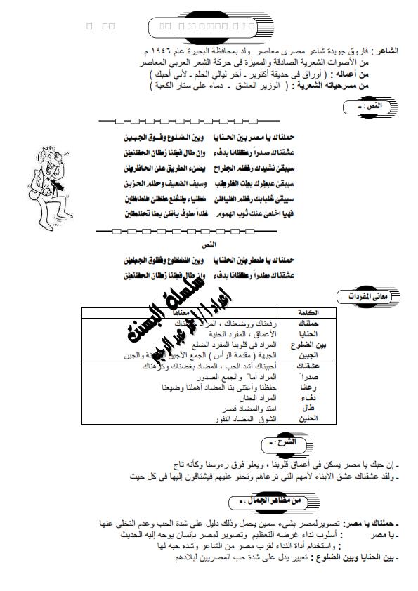 مراجعة نص عشقناك يا مصر الصف الاول الاعدادي ترم أول