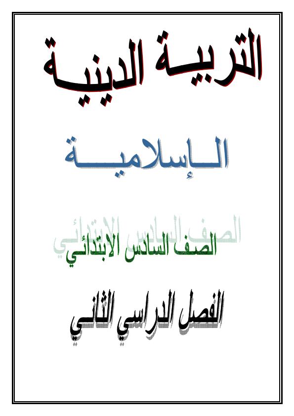 ملخص التربية الإسلامية للصف السادس الترم الثاني في 10 ورقات Ooe_oa13