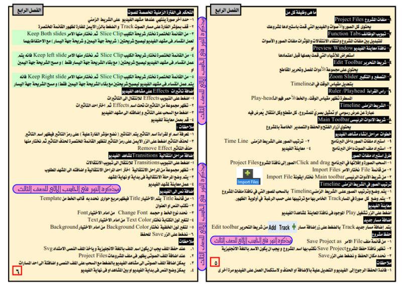 اقوى 6 ورقات لمراجعة حاسب الى الصف الثانى الاعدادى الترم الاول Ooe_oe11