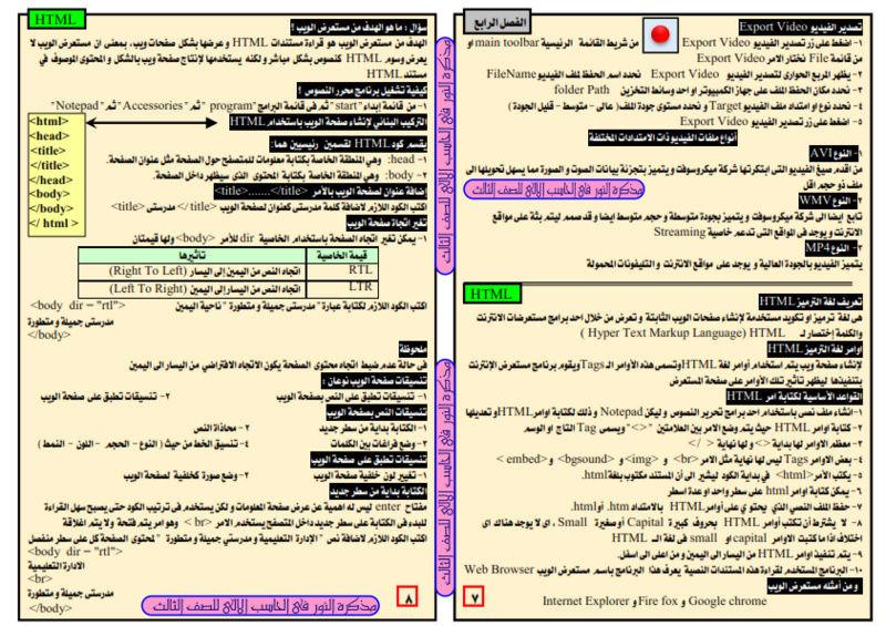 اقوى 6 ورقات لمراجعة حاسب الى الصف الثانى الاعدادى الترم الاول Ooe_oe13