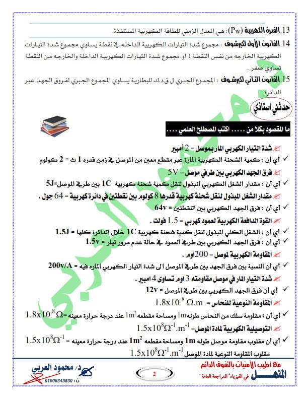 ملخص التيار الكهربى وقانون اوم وكيرشوف فيزياء 3 ثانوى د/ محمود العربي Ooe_oi10