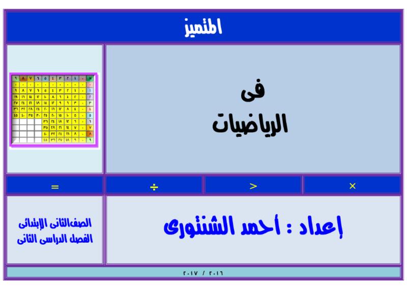 سلسله المتميز في الرياضيات للصف الثاني الابتدائي الترم الثاني 2017 مستر احمد الشنتوري Oooa_o10