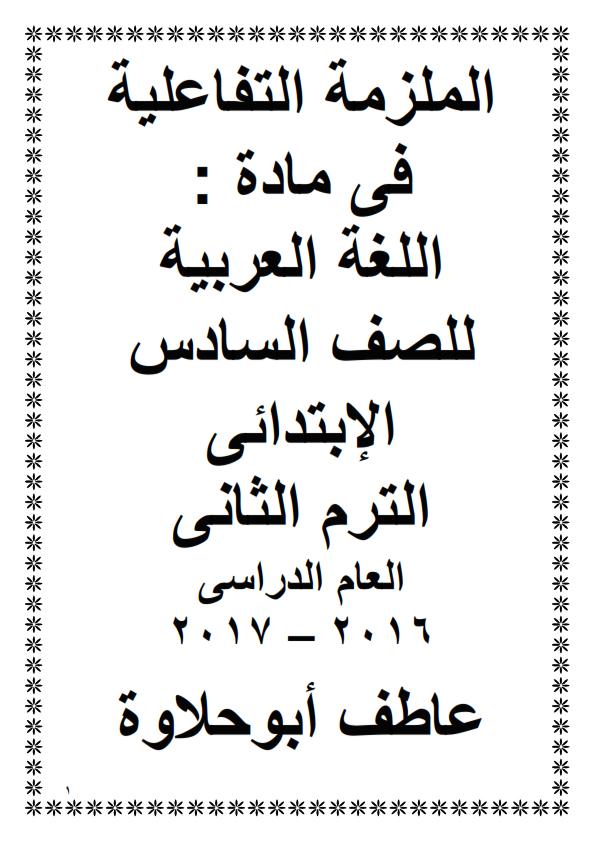 المذكرة التفاعلية فى اللغة العربية للصف السادس الابتدائي الترم الثاني 2017 Oooo_o10