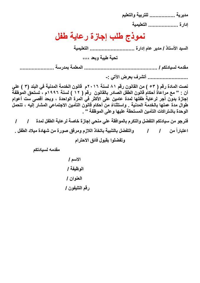 نموذج طلب إجازة رعاية الطفل Oou_a_10