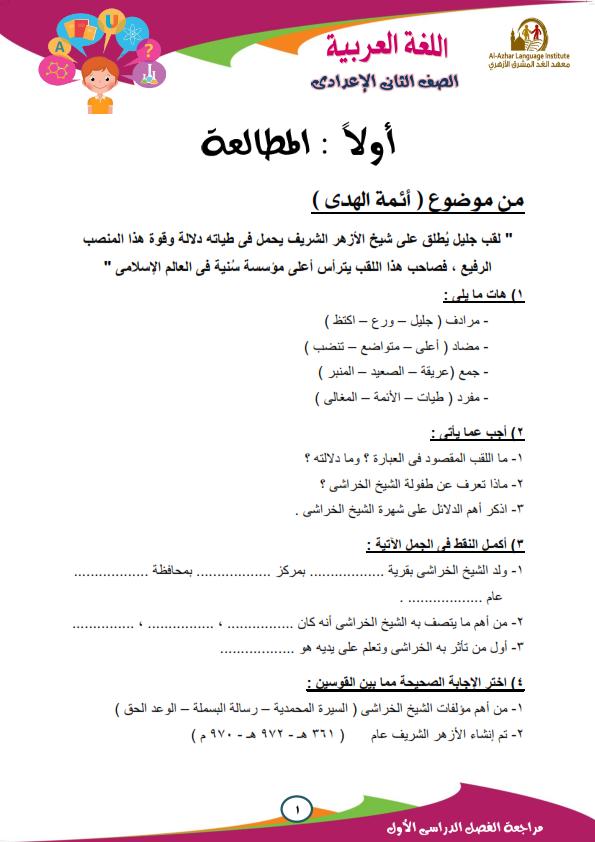 اقوى مراجعات نصف العام 2017 فى المواد العربية بالاجابات للصف الثاني الاعدادي الازهري Oou_oa12
