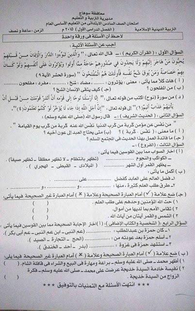 للتدريب: امتحان تربية دينية للصف السادس الابتدائى - نصف العام Oou_oo10