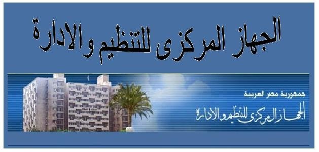 """التنظيم والادارة"""" يحسم الخلاف حول رصيد اجازات الموظفين من 1/1/2017 حتى 30/6/2017 Ouooda10"""