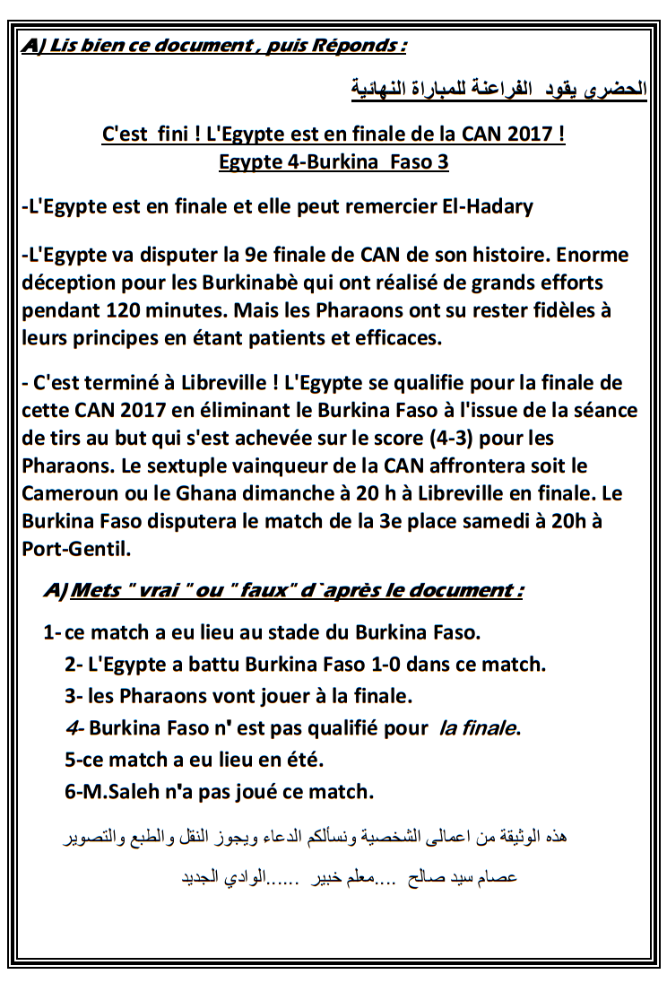 وثيقة لغة فرنسية عن مباراة مصر و بوركينا فاسو للثانوية العامة 2017 Uai_io10