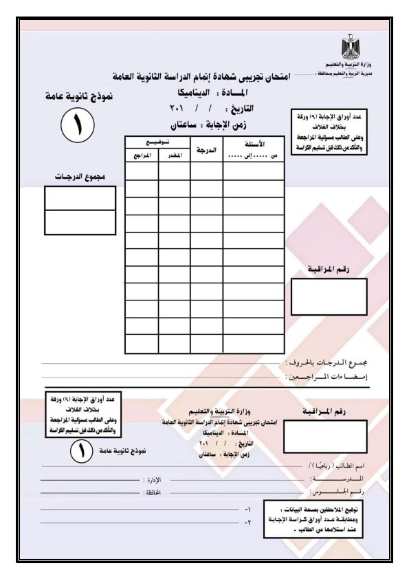 نموذج بوكليت امتحان الديناميكا للثانوية العامة النظام الجديد 2017 Udoa_a11