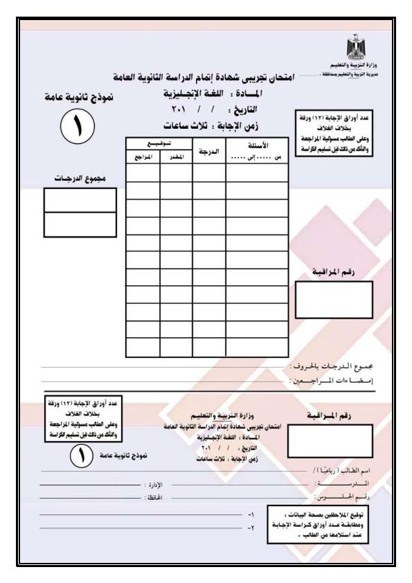 نموذج بوكليت امتحان اللغة الانجليزية للثانوية العامة النظام الجديد 2017 Udoa_o13