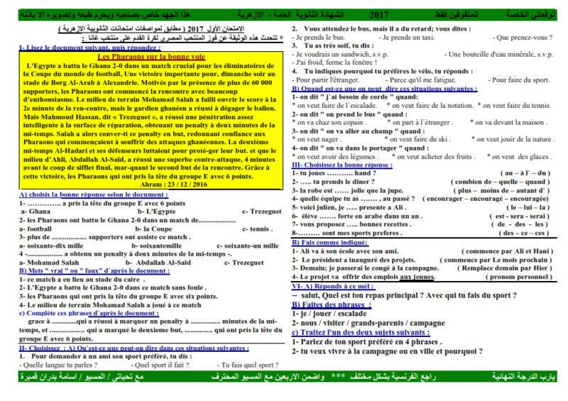 توقعات الشهادة الثانوية العامة والازهرية 2017 فى اللغة الفرنسية للمسيو اسامه بدران قمبرة Ui_ou_10