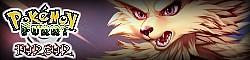 Pokémon Furry 2 [+18 ans] Topsit10