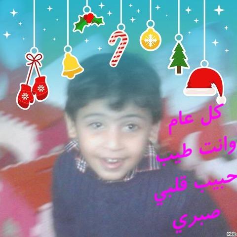عيد ميلاد سعيد حبيب قلبي صبري 111