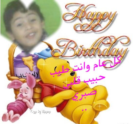 عيد ميلاد سعيد حبيب قلبي صبري 310