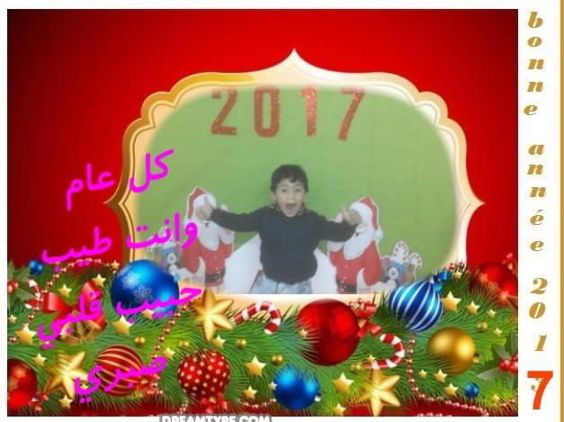 عيد ميلاد سعيد حبيب قلبي صبري 410
