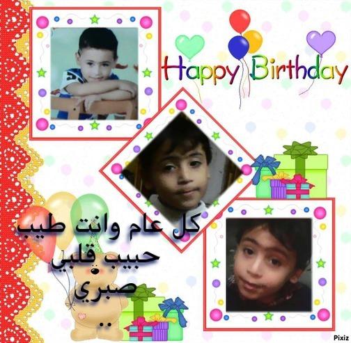 عيد ميلاد سعيد حبيب قلبي صبري 510