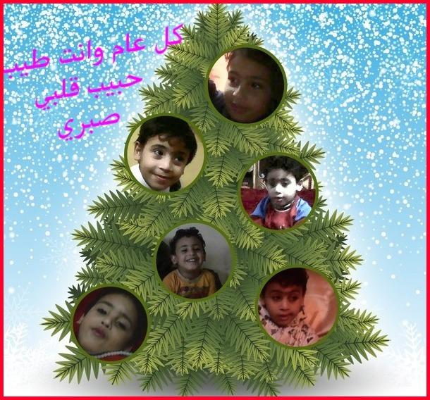 عيد ميلاد سعيد حبيب قلبي صبري 610