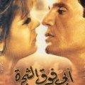 أفيشات أفلام العندليب الأسمر - صفحة 2 6d9c6a10