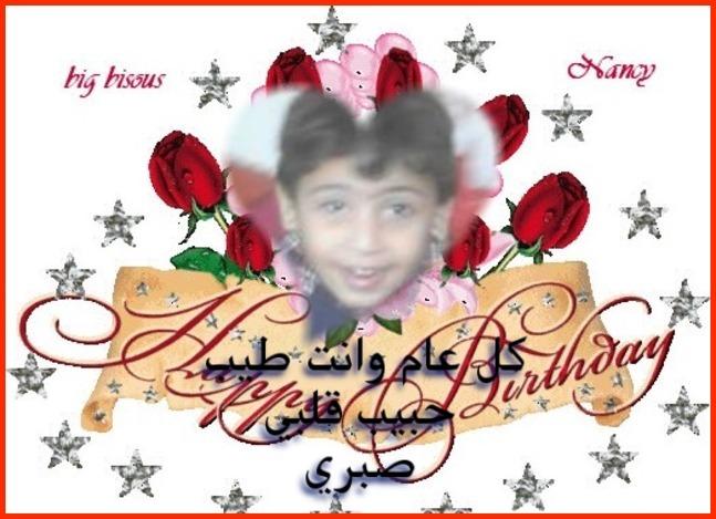 عيد ميلاد سعيد حبيب قلبي صبري 710