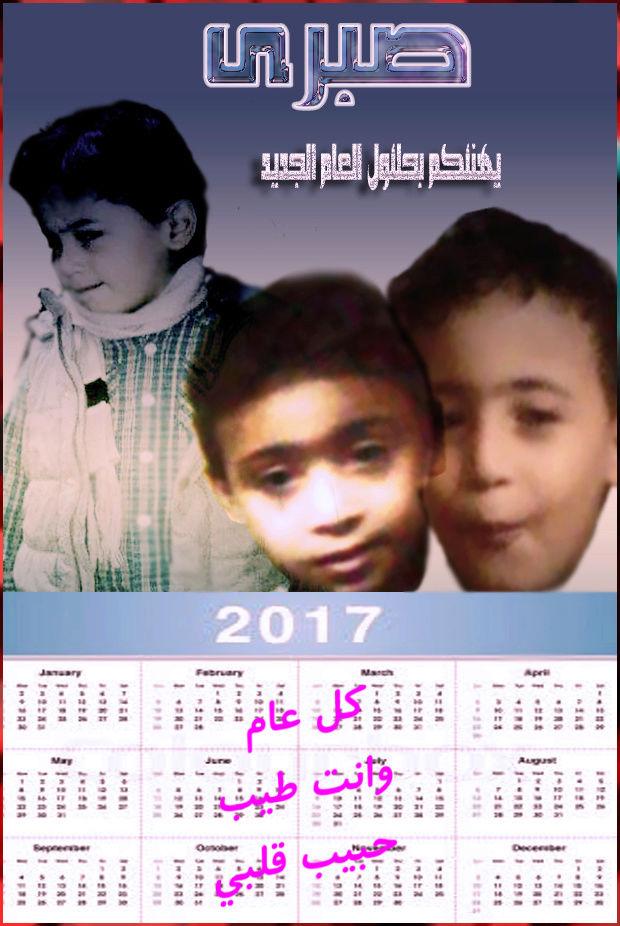 عيد ميلاد سعيد حبيب قلبي صبري 810